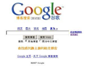 Autoritatile chineze au reinnoit licenta de exploatare a Google