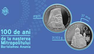 Emisiune numismatica avand ca tema 100 de ani de la nasterea Mitropolitului Bartolomeu Anania