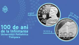 Banca Nationala a Romaniei dedica o moneda centenarului Universitatii Politehnica Timisoara