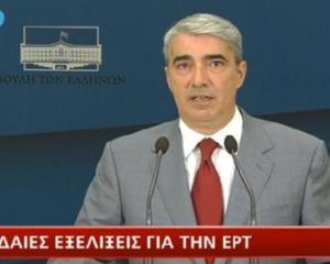 Televiziunea si radioul de stat din Grecia, inchise si cladirile sigilate